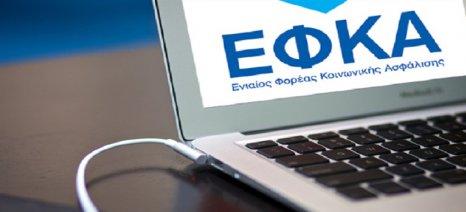 Διευρύνεται το δίκτυο εξυπηρέτησης αγροτών του ΕΦΚΑ στις περιφέρειες Δυτικής Ελλάδος και Κεντρικής Μακεδονίας