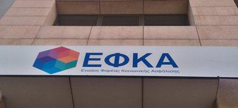Κλειστό το ηλεκτρονικό σύστημα του ΕΦΚΑ για τους αγρότες, λόγω βλάβης μετά από εργασίες της ΔΕΗ