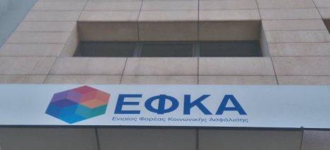 Αναρτήθηκαν από τον ΕΦΚΑ (πρώην ΟΑΕΕ) οι δόσεις ρύθμισης του ν. 4305/2014 στον «Ατομικό Λογαριασμό Ασφαλισμένου»