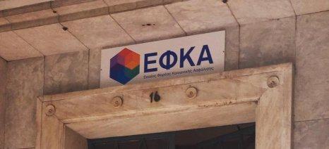 Διορθωμένα θα αναρτηθούν εκ νέου τα ειδοποιητήρια του ΕΦΚΑ για το μήνα Φεβρουάριο