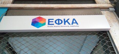 Στις 28 Ιανουαρίου θα καταβληθούν οι συντάξεις ΟΓΑ Φεβρουαρίου από τον ΕΦΚΑ