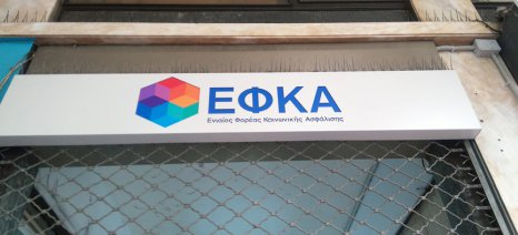 Ξεκίνησε η ανάρτηση των ειδοποιητηρίων ασφαλίστρων από τον ΕΦΚΑ μηνός Μαρτίου