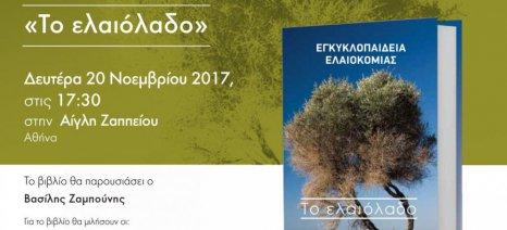 Παρουσίαση του βιβλίου «Εγκυκλοπαίδεια Ελαιοκομίας: Το ελαιόλαδο» σήμερα στην Αίγλη Ζαππείου