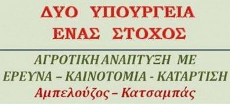 Εκδήλωση για την έρευνα και την καινοτομία στο Ηράκλειο την Πέμπτη με Κασίμη και Φωτάκη