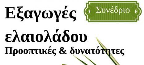 Συνέδριο για τις εξαγωγές ελαιολάδου στις 19 και 20 Νοεμβρίου στην Αθήνα