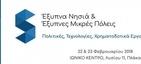 Στις 22-23 Φεβρουαρίου το συνέδριο για τα «έξυπνα νησιά και τις έξυπνες πόλεις»