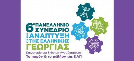 Στην Αθήνα στις 25 Οκτωβρίου θα πραγματοποιηθεί το 6ο Πανελλήνιο Συνέδριο για την Ανάπτυξη της Ελληνικής Γεωργίας