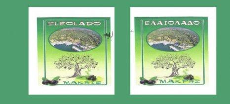 """Μέχρι 18 Δεκεμβρίου οι ενστάσεις για το φάκελο αναγνώρισης του ΠΟΠ """"Ελαιόλαδο Μάκρης-Elaiolado Makris"""""""