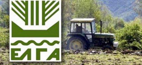 Αποζημιώσεις φυτικής και ζωικής παραγωγής 8,5 εκατ. ευρώ σήμερα από τον ΕΛΓΑ