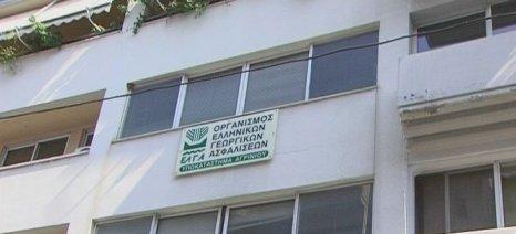 Μέχρι 27 Ιουλίου οι αιτήσεις για πρόσληψη 150 εποχικών υπαλλήλων στον ΕΛΓΑ
