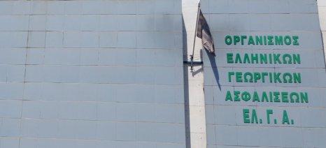 Συνεχίζεται η αποχή των εργαζομένων του ΕΛΓΑ μέχρι Παρασκευή 16 Δεκεμβρίου