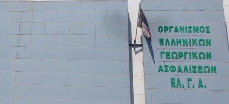 Πληρωμή αποζημιώσεων ύψους 26 εκατ. ευρώ αύριο από τον ΕΛΓΑ