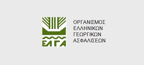 Πληρωμή αποζημιώσεων ύψους 25 εκατ. ευρώ αύριο από τον ΕΛΓΑ