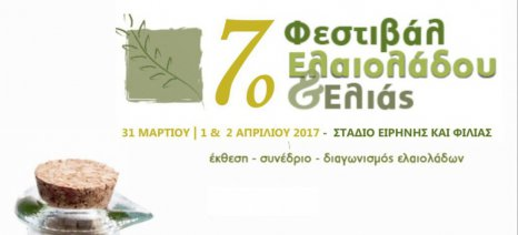 Στις 31 Μαρτίου τα εγκαίνια του 7ου Φεστιβάλ Ελιάς στο Στάδιο Ειρήνης και Φιλίας