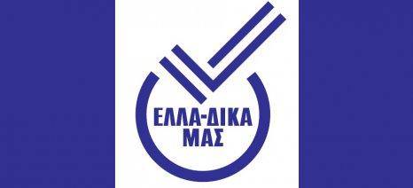 Η Αφοί Χαΐτογλου ενώνει δυνάμεις με την Πρωτοβουλία ΕΛΛΑ-ΔΙΚΑ ΜΑΣ