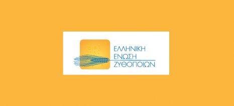 Δέκα «Ανοιχτά Ζυθοποιεία» το Σάββατο 16 και την Κυριακή 17 Ιουνίου σε όλη την Ελλάδα