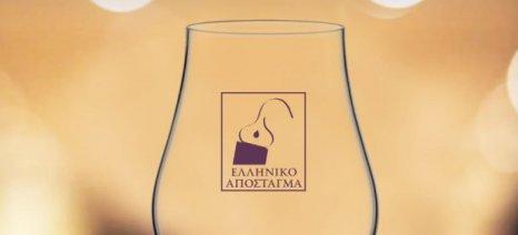 Στις 19 Ιανουαρίου 2020 στην Αίγλη Ζαππείου θα πραγματοποιηθεί η έκθεση «Ελληνικό Απόσταγμα»