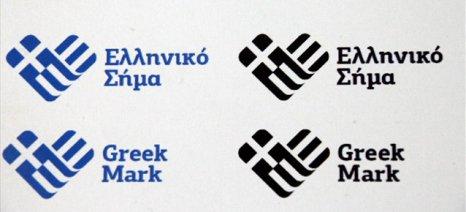 Στα ράφια σε λίγες μέρες τα πρώτα προϊόντα με το «Ελληνικό Σήμα»