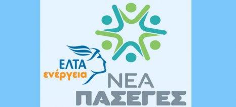 Συνεργασία ΕΛΤΑ με Νέα ΠΑΣΕΓΕΣ για φθηνό ρεύμα στους αγρότες