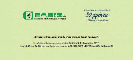 Ημερίδα από την ΕΛ.ΒΙ.Ζ. με θέμα «Σύγχρονες εφαρμογές στις ζωοτροφές και τη ζωική παραγωγή»
