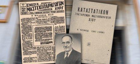 Τα 80 της χρόνια κλείνει το 2018 η Ένωση Μαστιχοπαραγωγών