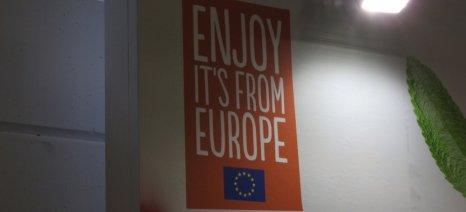 Αύριο λήγει η προθεσμία για τα «απλά» ευρωπαϊκά προγράμματα προώθησης αγροτικών προϊόντων
