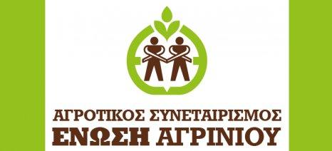 Οι δέκα βασικές διεκδικήσεις της Ένωσης Αγρινίου για να αναπτυχθεί η αγροτική οικονομία