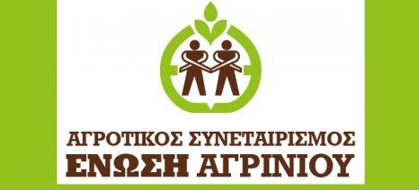 Εθελοντική Αιμοδοσία στις 16 Δεκεμβρίου και δημιουργία Τράπεζας Αίματος Αγροτών από την Ένωση Αγρινίου