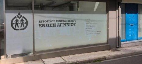 Με νέα υποκαταστήματα επεκτείνεται στη συγκέντρωση δηλώσεων ΟΣΔΕ η Ένωση Αγρινίου