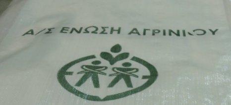 Τρεις νέες θέσεις εργασίας στην Αιτωλοακαρνανία από Ένωση Αγρινίου και ΑΜΦΙΓΑΛ