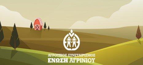 Η Ένωση Αγρινίου καλεί τους αγρότες της Αιτωλοακαρνανίας να υποβάλουν τις δηλώσεις ΟΣΔΕ
