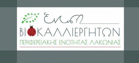 Επιστολή στον Τσίπρα από τους Λάκωνες βιοκαλλιεργητές