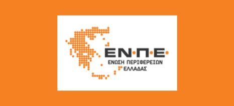 ΕΝΠΕ: Να παραταθεί η προθεσμία καταβολής οφειλών μισθωμένων βοσκήσιμων γαιών