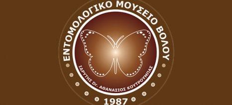 Οι παράλληλες εκδηλώσεις του 18ου Πανελλήνιου Εντομολογικού Συνεδρίου