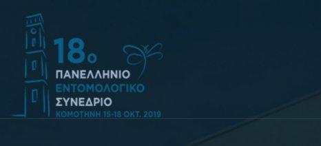 Στην Κομοτηνή θα γίνει το 18ο Πανελλήνιο Εντομολογικό Συνέδριο από 14 έως 18 Οκτωβρίου 2019