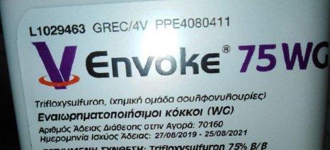 Ο ΕΣΥΦ προειδοποιεί για εντοπισμό πλαστού ζιζανιοκτόνου στην ελληνική αγορά