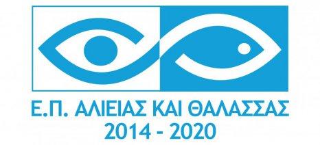 Ορατός ο κίνδυνος απώλειας πόρων στο Επιχειρησιακό Πρόγραμμα Αλιείας προειδοποιούν 23 βουλευτές του ΣΥΡΙΖΑ