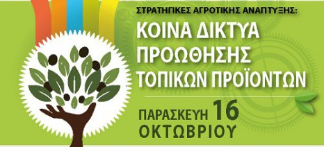 Ημερίδα για τα κοινά δίκτυα προώθησης τοπικών προϊόντων στο Αγρίνιο