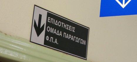 Οι εννιά νέες ομάδες παραγωγών που αναγνώρισε η ΔΑΟΚ Θεσσαλονίκης
