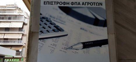 Από τις 8 Φεβρουαρίου θα παραλαμβάνουν οι συνεταιρισμοί δικαιολογητικά για την επιστροφή ΦΠΑ