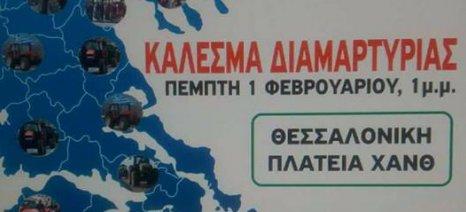 Μπήκαν τα τρακτέρ στη Θεσσαλονίκη και κατευθύνονται στην πλατεία ΧΑΝΘ (upd)