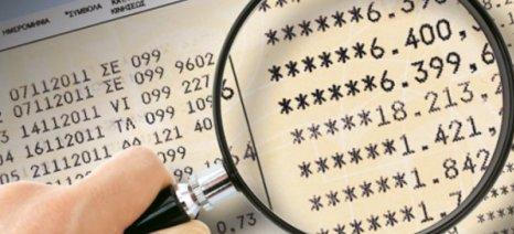 Ποια είναι τα φορολογικά μέτρα που ψηφίζονται την Τετάρτη