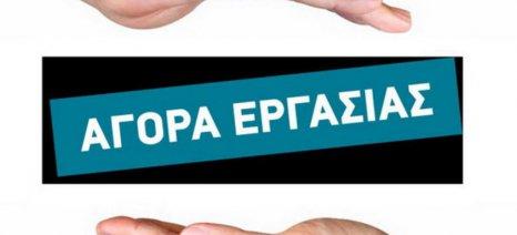 Αγορά Εργασίας: Ζητείται Γεωπόνος – Πωλητής, από εταιρεία με έδρα τα Σέρβια