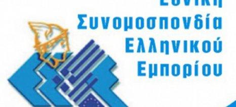 ΕΣΕΕ: Τα τρωτά σημεία του νομοσχεδίου για την επανεκκίνηση της οικονομίας