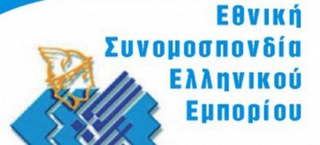 ΕΣΕΕ: Να προστατευθούν οι μικρομεσαίες επιχειρήσεις από τις πτωχεύσεις μεγάλων ομίλων