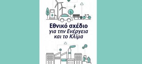 Πολιτικές για τον αγροτικό τομέα περιλαμβάνει το υπό συζήτηση Εθνικό Σχέδιο για την Ενέργεια και το Κλίμα
