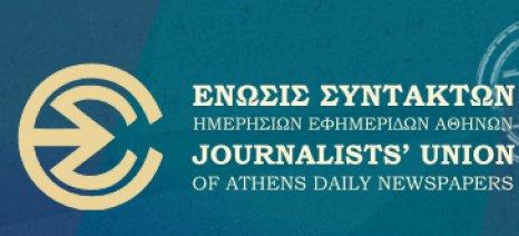 Πεντάωρη στάση εργασίας δημοσιογράφων για την Γενική Συνέλευση του ΕΔΟΕΑΠ - συμμετέχει το Agro24