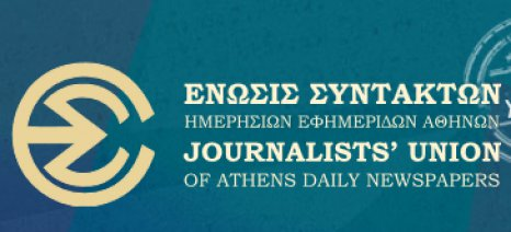 Οι επαγγελματίες δημοσιογράφοι του Agro24 συμμετέχουν στη 48ωρη απεργία σε όλα τα ΜΜΕ