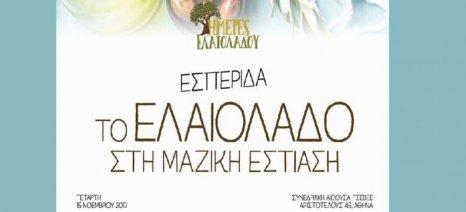 """Εσπερίδα με θέμα """"Το ελαιόλαδο στη μαζική εστίαση"""" στην Αθήνα στις 15 Νοεμβρίου"""