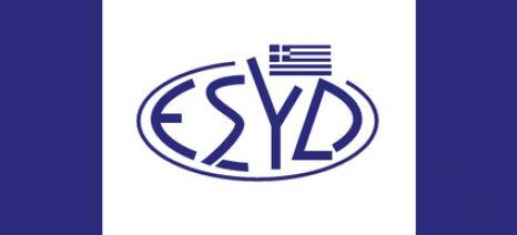 Ψηφίστηκε από τη Βουλή ο νόμος για τη σύσταση και κατοχύρωση του ΕΣΥΔ και την προστασία των ελληνικών εξαγωγών